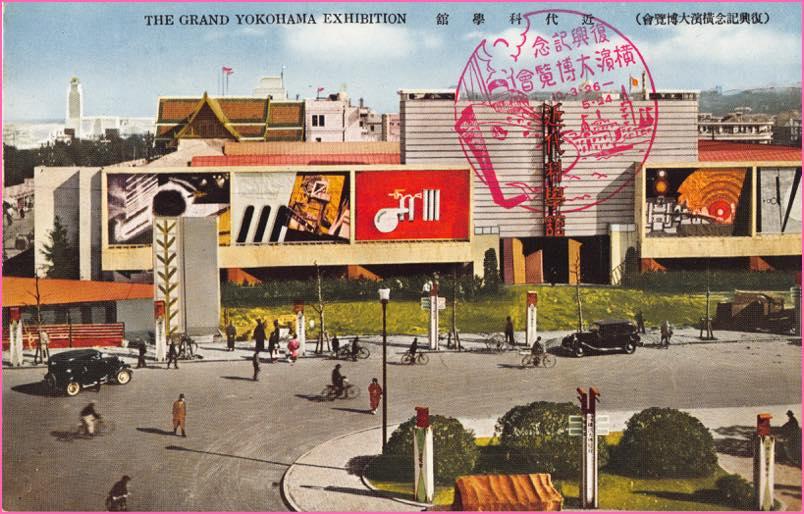 1935復興記念横浜大博覧会会場風景1