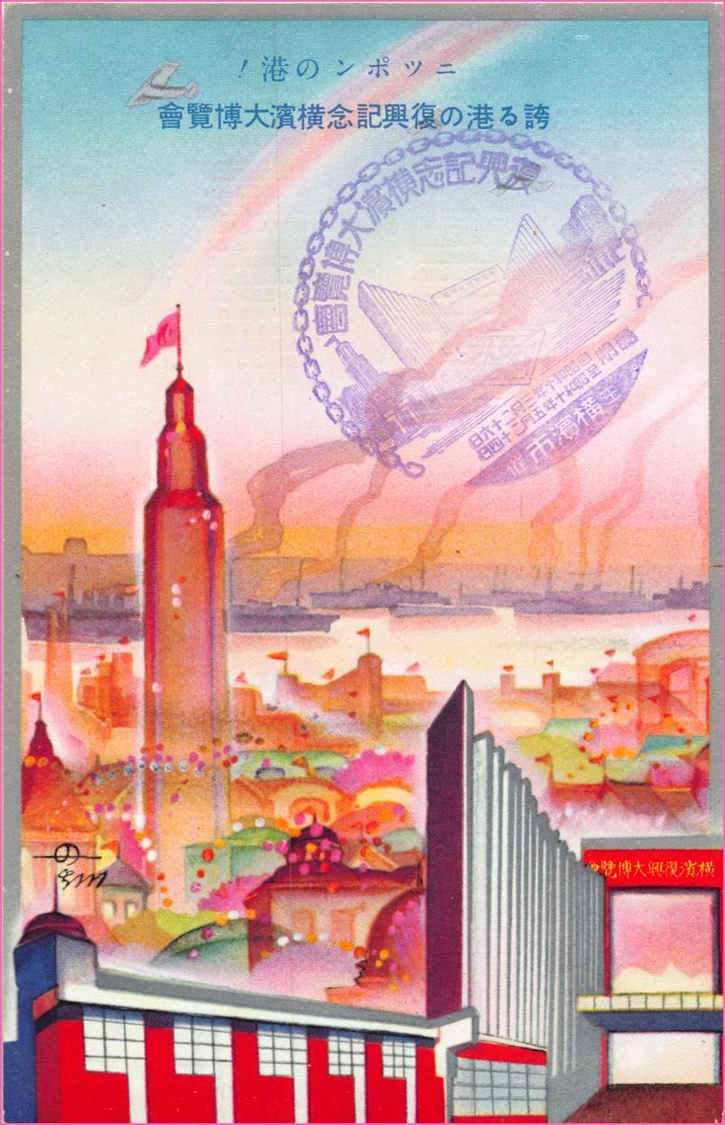 1935復興記念横浜大博覧会記念3light