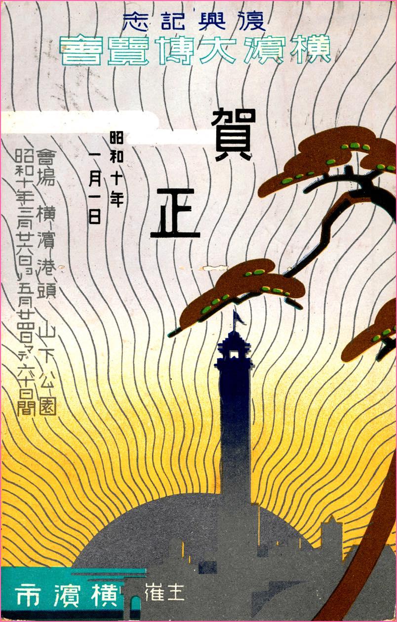 1935復興記念横浜大博覧会年賀_light