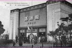 1935復興記念横浜大博覧会会場風景11