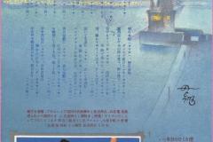 1935復興記念横浜大博覧会記念2light
