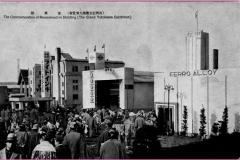1935復興記念横浜大博覧会会場風景6