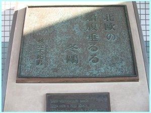 No.35 2月4日 秋元不死男逮捕、山手警察に勾留