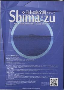 番外【資料編】『Shima-zu』