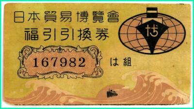 lit_日本貿易博覧会福引き券