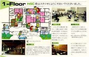 mms_midoriyama1F