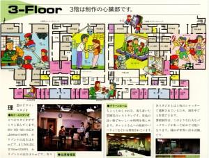mms_midoriyama3F