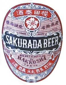 sakurada-beer