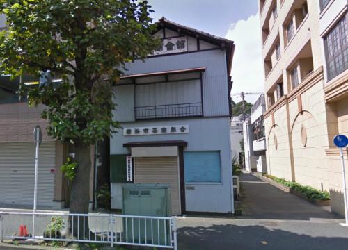 横浜茶業組合