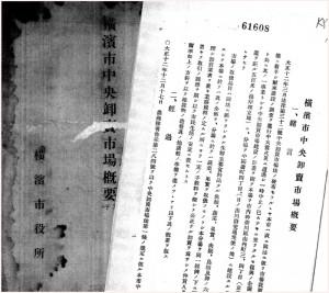 No.97 4月6日 東日本初の中央卸売市場が認可される