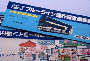 No.92 4月1日 横浜市交通局ブルーライン大人200円