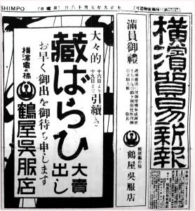 No.137 5月16日 全店サマークリアランスセール開催中