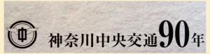 No.168 6月16日(土) 6月のカナチュウ(加筆修正版)