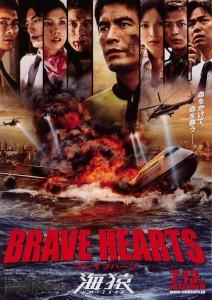No.195 7月13日(金)BRAVE HEARTS