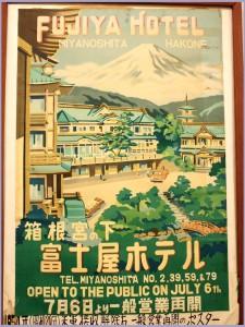 No.197 7月15日(日)老舗ホテルを支えた横浜