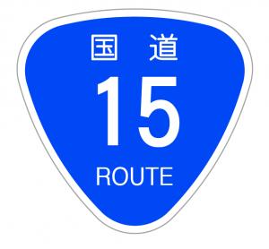 No.216 8月3日 (金)この道は金港に続く