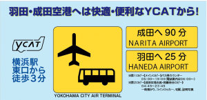 No.222 8月9日 (木)YCAT