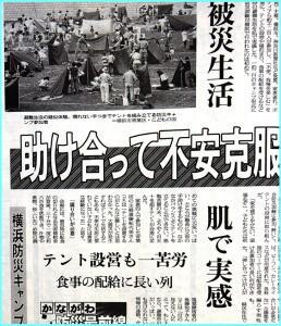 No.237 8月24日(金) 防災は体で覚える!