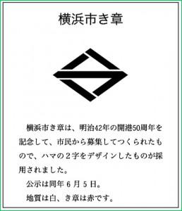 No.261 9月17日(月)江戸の敵を横浜で