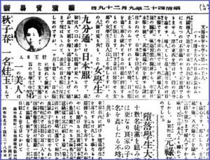 No.273 9月29日(土)明治版2Ch?