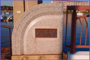 No.269 9月25日(火)河口に架かる橋