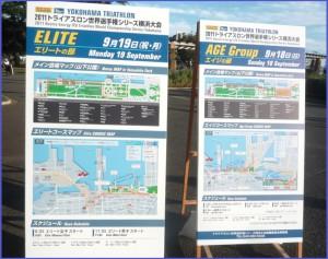 No.263 9月19日(水)都市型トライアスロンは横浜で