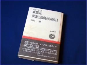 No.262 9月18日 (火)咸臨丸の真実!