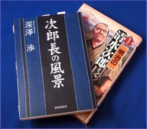 次郎長関係書籍