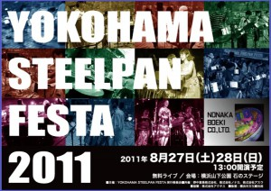 No.272 9月28日(金)横浜の中の世界のノナカ