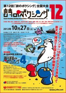 No.258 9月14日(金)横濱で詩闘開催 。