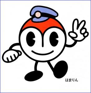 No.284 10月10日(水)Happy Birthday HAMARIN RIN