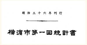 No.304 10月30日(火)統計は時代の鏡