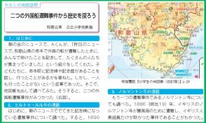 No.298 10月24日(水)法廷は横浜へ