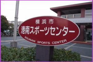 No.297 10月23日(火)スポーツしてますか?