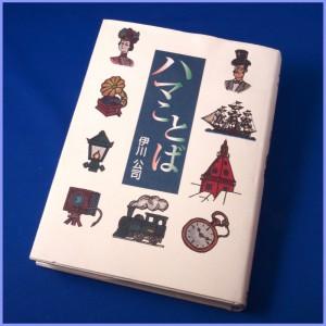 No.319 11月14日(水)東のヨコシネ(加筆修正)