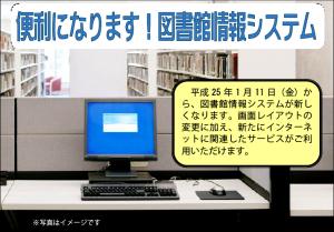 No.363 12月28日(金)市立図書館 新システムへ