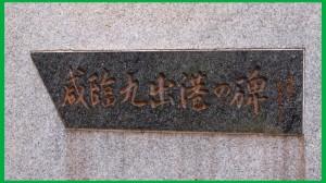 咸臨丸出航の碑