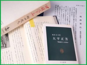 大平関係書籍