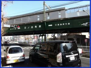No.367 1月1日(火)この駅「日ノ出町駅」