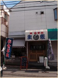 No.383 【生麦界隈】横浜史を生麦で体験