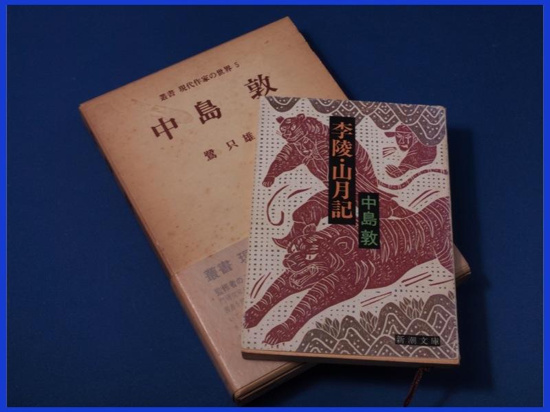 No.376 1月10日(木)中島敦のいた街(一部加筆)