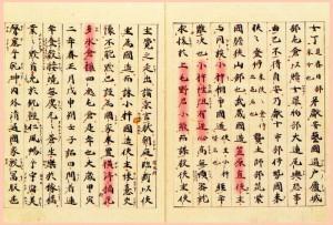 No.408 古代横浜の七年戦争