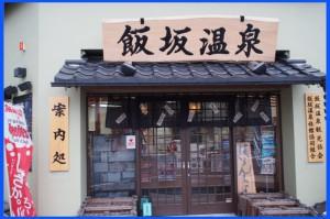 No.460 横浜と福島をつなぐもの