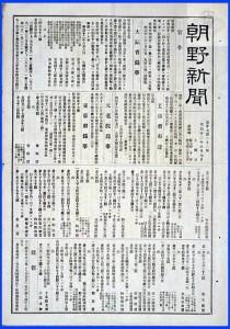 暦で語る今日の横浜【9月20日】