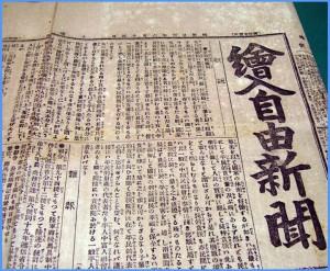 暦で語る今日の横浜【9月1日】