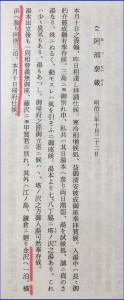 横浜年表ピックアップ【10月6日】