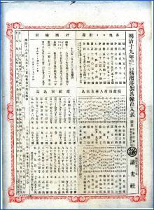 lig_歴史資料明治製茶輸出資料1