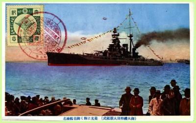 観艦式930373