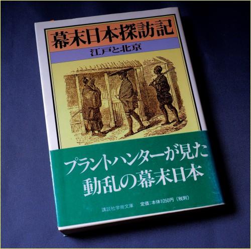 No.704  《横浜本》「幕末日本探訪記」