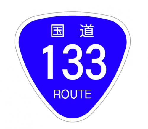 【横浜の国道】133開港の道物語